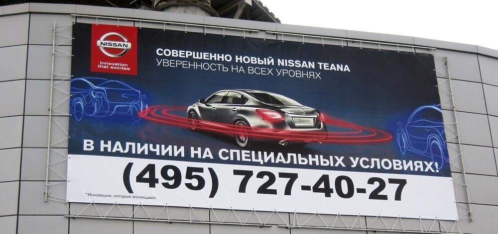 Баннер Nissan